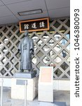 bunkyo  tokyo  japan february...   Shutterstock . vector #1046380093