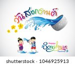 thai alphabet happy songkran... | Shutterstock .eps vector #1046925913