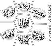 phrases hi  hello  privet  ola  ... | Shutterstock .eps vector #1048325143