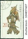 China   Circa 1995  A Stamp...