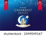 republic of turkey national... | Shutterstock .eps vector #1049049167
