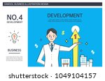business situation illustration | Shutterstock .eps vector #1049104157