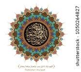 ramadan kareem islamic pray in... | Shutterstock .eps vector #1050264827
