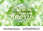 holiday of bright easter ... | Shutterstock .eps vector #1050694013