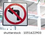 close up on a do no turn or no... | Shutterstock . vector #1051622903