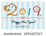 new year's card design... | Shutterstock .eps vector #1051627217