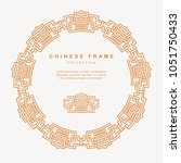 traditional chinese round frame ... | Shutterstock .eps vector #1051750433