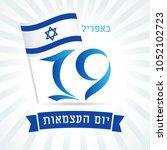 19 april israel independence... | Shutterstock .eps vector #1052102723