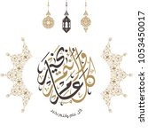 eid greeting vector in arabic... | Shutterstock .eps vector #1053450017
