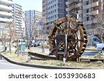Water Wheel In Niiza City  Japan