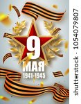 may 9 russian holiday victory.... | Shutterstock .eps vector #1054079807