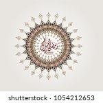 illustration of ramadan kareem...   Shutterstock .eps vector #1054212653