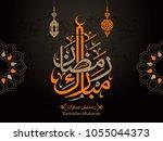 ramadan mubarak in arabic...   Shutterstock .eps vector #1055044373