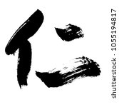 handwritten chinese calligraphy ...   Shutterstock . vector #1055194817