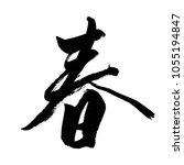 handwritten chinese calligraphy ...   Shutterstock . vector #1055194847