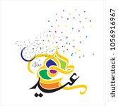 eid mubarak with arabic... | Shutterstock .eps vector #1056916967