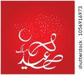 eid mubarak with arabic... | Shutterstock .eps vector #1056916973