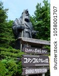 Small photo of The statue of chief - July 2'2017at Ainu Museum Poroto Kotan hokkaido japan