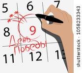 9 may. the calendar. vector... | Shutterstock .eps vector #1058233343