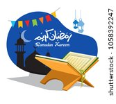 vector quran and islamic... | Shutterstock .eps vector #1058392247