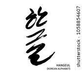 korean word which translation...   Shutterstock .eps vector #1058854607