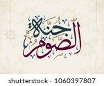 ramadan calligraphy in arabic... | Shutterstock .eps vector #1060397807