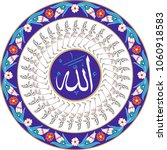 everything in the islamic world ... | Shutterstock .eps vector #1060918583