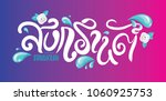 vector illustration. festival... | Shutterstock .eps vector #1060925753