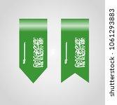 saudi arabia flag design vector | Shutterstock .eps vector #1061293883
