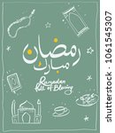 ramadan mubarak hand drawn... | Shutterstock .eps vector #1061545307