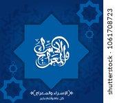 isra' and mi'raj arabic islamic ... | Shutterstock .eps vector #1061708723