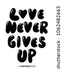 love never gives up. christian...   Shutterstock .eps vector #1062482663