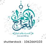 isra' and mi'raj arabic islamic ... | Shutterstock .eps vector #1062664103
