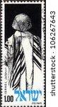 Israel   Circa 1974  Stamp...