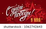 9 may poster. may 9 victory day ... | Shutterstock .eps vector #1062742643