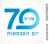 70 years israel logo and... | Shutterstock .eps vector #1064556833