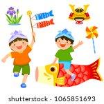 japan s children s day clip art ... | Shutterstock .eps vector #1065851693