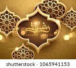 ramadan kareem poster  golden...   Shutterstock .eps vector #1065941153