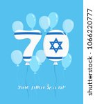 israel independence day  70th... | Shutterstock .eps vector #1066220777