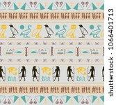 creative egyptian motifs... | Shutterstock .eps vector #1066401713