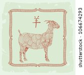 goat  chinese zodiac sign | Shutterstock .eps vector #106674293