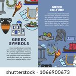 greece travel posters of greek... | Shutterstock .eps vector #1066900673
