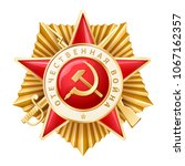 the order of the patriotic war  ...