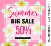 summer sales banner with white... | Shutterstock .eps vector #1067848037