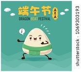 vintage chinese rice dumplings...   Shutterstock .eps vector #1069303193