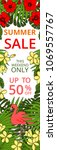 summer sale vertical web banner ... | Shutterstock .eps vector #1069557767