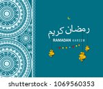 creative arabic pattern with... | Shutterstock .eps vector #1069560353