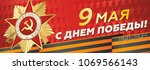 may 9 russian holiday victory... | Shutterstock .eps vector #1069566143