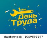 labour day poster design with... | Shutterstock .eps vector #1069599197