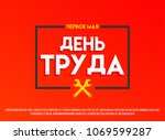 first of may labour day.... | Shutterstock .eps vector #1069599287